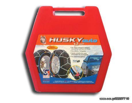 Αλυσίδες Husky No 100  10010