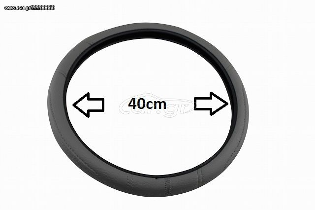 Κάλυμμα Τιμονιού Δερματίνη Με Γαζιά Γκρι 40cm