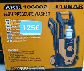 Πλυστικό μηχάνημα 1400w