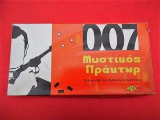 """""""Μυστικός πράκτωρ 007"""" Σπάνιο επιτραπέζιο παιχνίδι της ΕΠΑ της δεκαετίας του '70."""