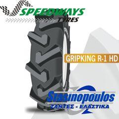 ΕΛΑΣΤΙΚΑ ΤΡΑΚΤΕΡ 6-12 SPEEDWAYS GRIPKING R-1 HD
