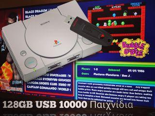PlayStation Classic 128GB USB 10000 Παιχνιδια 269 PSX + ARCADE MEGA DRIVE SNES DREAMCAST NES +++