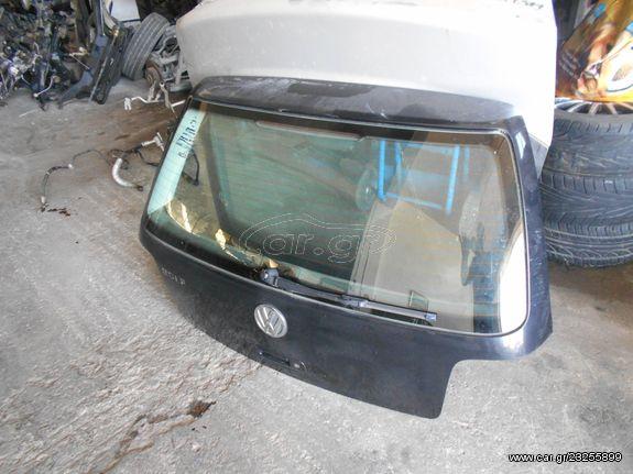 ΤΖΑΜΟΠΟΡΤΑ    VW  GOLF  4
