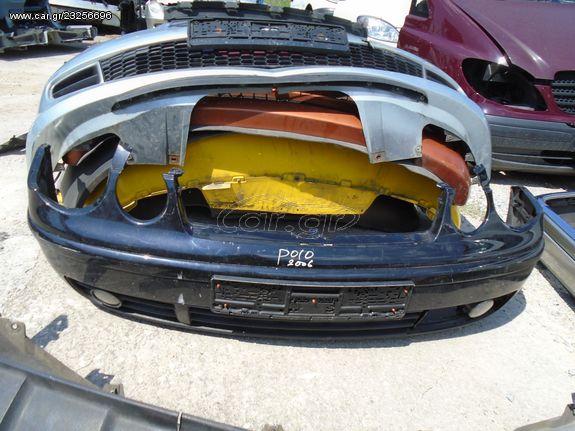 ΠΡΟΦΥΛΑΚΤΗΡΑΣ ΕΜΠΡΟΣ VW POLO 2006' ΜΕ ΠΡΟΒΟΛΕΙΣ ΟΜΙΧΛΗΣ
