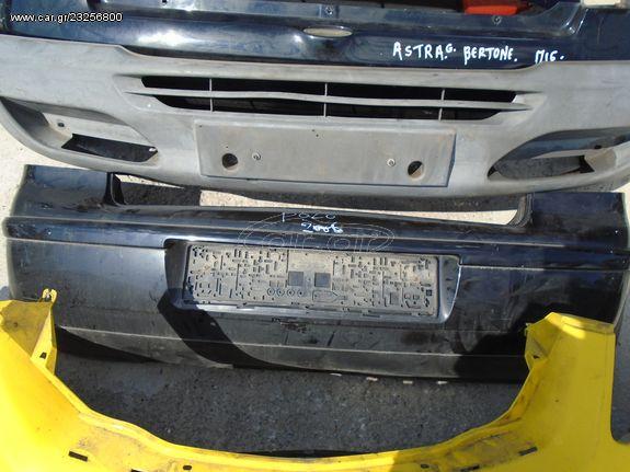 ΠΡΟΦΥΛΑΚΤΗΡΑΣ ΠΙΣΩ VW POLO 2006'