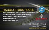 PIAGGIO HEXAGON 250 ΜΕ HONDA ΜΟΤΕΡ ΓΙΑ ΑΝΤΑΛΛΑΚΤΙΚΑ ΚΟΜΜΑΤΙ ΚΟΜΑΤΙ! PIAGGIO STOCK HOUSE!! NO.1 ΣΕ ΟΛΗ ΤΗΝ ΕΛΛΑΔΑ!!-thumb-4