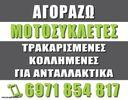 ΚΑΠΑKΙΑ ΠΛΑΙΝΑ KYMCO XCITING 250-thumb-1