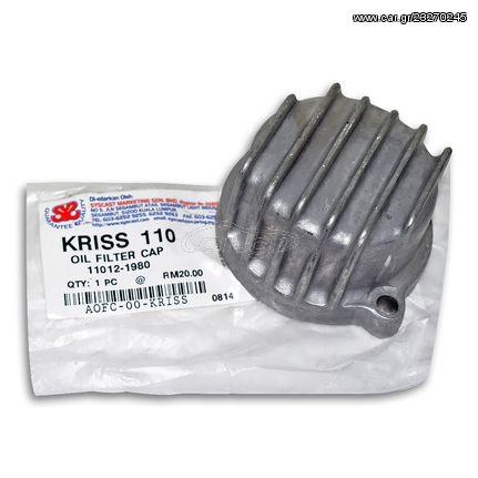 Καπάκι φίλτρου λαδιού Kawasaki Kaze-R 115cc / Modenas Kriss II 115cc SYS