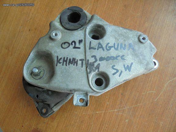 RENAULT LAGUNA 3.0 V6 01'-05' Βάσεις Μηχανής