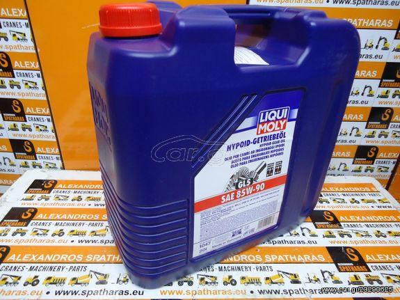 ΕΥΚΑΙΡΙΑ! Hypoid Gear Oil - ΒΑΛΒΟΛΙΝΗ 85w-90 LIQUI MOLY LM1047 (20LT) GL-5