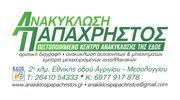 ΦΑΝΟΣ ΠΙΣΩ ΔΕΞΙΑ OPEL CORSA D 2006-2014-thumb-1