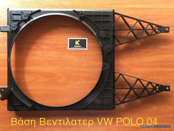 Βάση Βεντιλατέρ Καινούρια από VW POLO 02-08