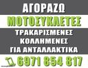 ΣΕΤ ΓΡΑΝΑΖΙΑ ΔΙΑΦΟΡΙΚΟΥ PIAGGIO CARNABY 125 -thumb-1