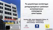 ΠΟΡΤΑ ΕΜΠΡΟΣ ΑΡΙΣΤΕΡΗ PEUGEOT 308 - www.seval.gr-thumb-1