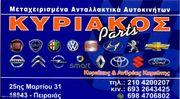 VW-AUDI-SKODA 1.8cc TURBO ΠΕΤΑΛΟΥΔΑ (06Α133063G)-thumb-5