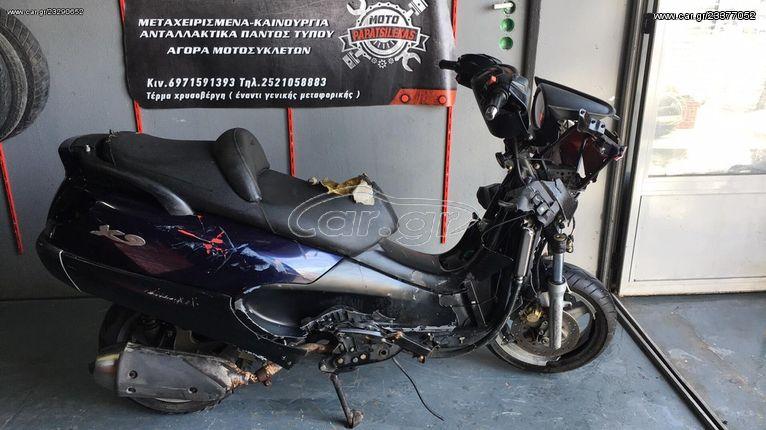 ΑΝΤΛΙΑ ΝΕΡΟΥ PAIGGIO X9 250 MOTO PAPATSILEKAS