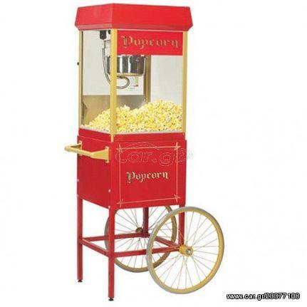 Μηχανή για Pop-Corn 4oz-----------TΕΛΙΚΗ ΤΙΜΗ!!!!!!!!!!!!!!!