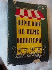 SILEKTIKA BIBLIA EPOXIS 1950 60
