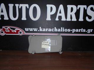 KARAHALIOS-PARTS Σκιάδια SUZUKI SPLASH 07-13