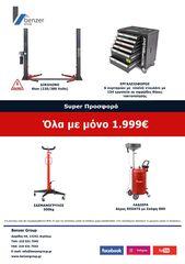SUPER ΠΡΟΣΦΟΡΑ ΟΛΑ 1.999€