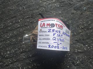 ΖΩΝΗ ΑΣΦΑΛΕΙΑΣ ΕΜΠΡΟΣ ΑΡΙΣΤΕΡΑ FIAT QUBO, ΜΟΝΤΕΛΟ 2008-2016