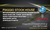 PIAGGIO STOCK HOUSE OTI ΨΑΧΝΕΙΣ ΓΙΑ PIAGGIO-GILERA ΘΑ ΤΟ ΒΡΕΙΣ ΕΔΩ-thumb-2