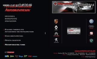 Porsche Cayenne Βεντιλατέρ Μεγάλο(Μεταχειρισμένο) 2003-2008