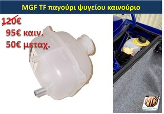 MGF TF ROVER παγούρι κολάρο σωλήνες ψυγείο νερού AC θερμοστάτης τάπα φλάντζα ανταλλακτικά - MG Athens parts