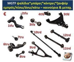 MGF TF ROVER ψαλίδι ακρόμπαρο μπαλάκι κρεμαγιέρα σινεμπλόκ ρουλεμάν άκρο κόντρα ανταλλακτικά - MG Athens parts