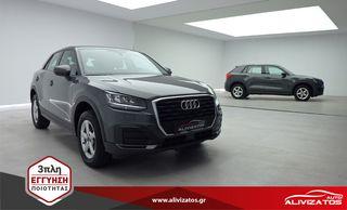 Audi Q2 '17 1.6 EU-6 ΕΛΛΗΝΙΚΟ 3ΠΛΗ-ΕΓΓΥΗΣΗ