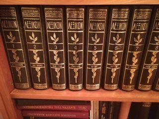 Ολοκληρη Συλλεκτική Εγκυκλοπαίδεια Ελευθερουδάκη 1962