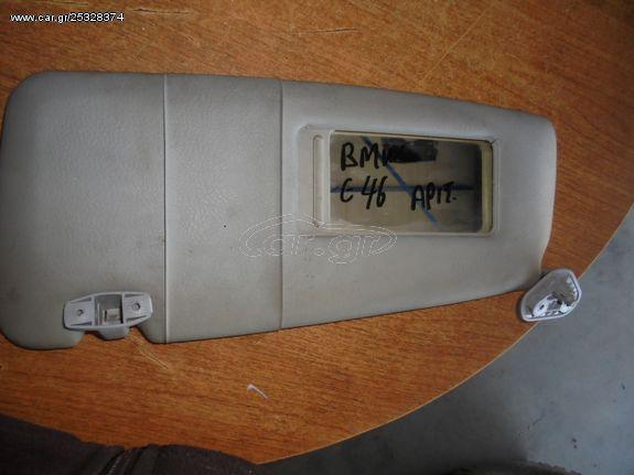 BMW E46 99'-05' Σκιάδια οδηγου