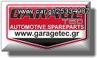 Βάσεις κινητήρα SWAG 70936617