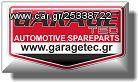 Βάσεις κινητήρα SWAG 30130031