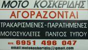 ΑΝΤΑΛΛΑΚΤΙΚΑ -> HONDA SH 150 ΚΑΡΜΠΥΡΑΤΕΡ /  ΜΟΤΟ ΚΟΣΚΕΡΙΔΗΣ   -thumb-18