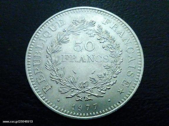 Ασημένια 50 Γαλλικά Φράγκα τού 1977
