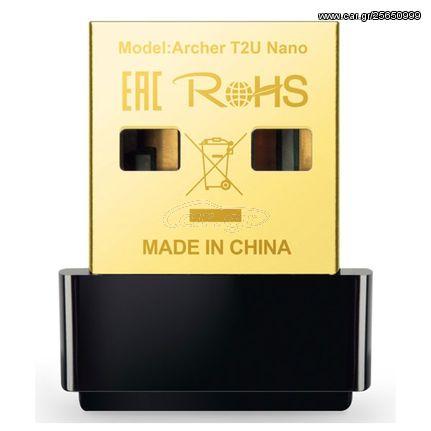 Ασύρματο Nano USB Adapter TP-LINK AC600 ARCHER-T2UNANO Ver. 1.0 | ARCHER-T2UNANO