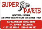 Φινιστρινι πισω δεξιας πορτας Toyota Auris 2006-2012 SUPER PARTS-thumb-1