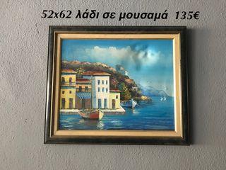 Πίνακας ζωγραφικης