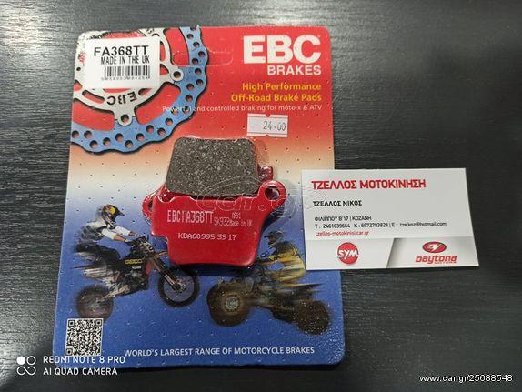 Τακάκια Moto EBC FA368TT
