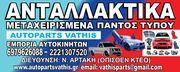 ΑΝΤΑΛΛΑΚΤΙKA SEAT IBIZA '02-'08 ΑΞΟΝΑΣ ΠΙΣΩ ΝΤΙΖΕΣ ΤΑΜΠΟΥΡΑ ΜΕΤΑΧΕΙΡΙΣΜΕΝΑ-thumb-1