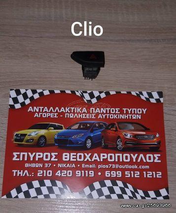ΔΙΑΚΟΠΤΗΣ ALARM RENAULT CLIO