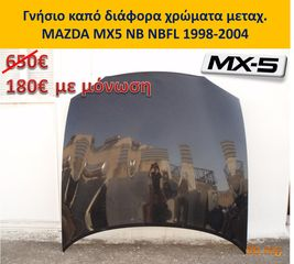 MX5 mazda καπό φτερό θόλος NB NBFL mk2 mk2.5 1989-2004