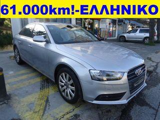 Audi A4 '14 61,000km!!!-ΕΛΛΗΝΙΚΟ-170ΗΡ-1,8