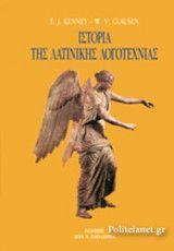 Ιστορία της λατινικής ιστορίας E.J. Kenney - W.V. Clausen