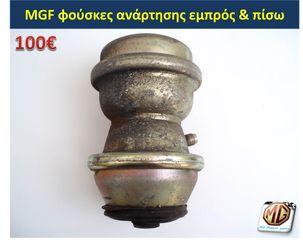 MGF MGTF F TF μπουκάλα αμορτισέρ ελατήρια ανάρτηση δισκόπλακες τακάκια ζανφόρ ακρόμπαρο ψαλίδι - MG Athens parts