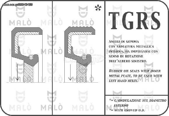 ΤΣΙΜΟΥΧΑ ΚΑΘΡΕΠΤΗ FORD FIESTA (76x60x11) MALO 11515RSSI