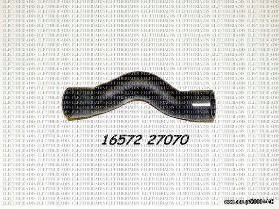 ΚΟΛΑΡΟ ΨΥΓΕΙΟΥ TOYOTA RAV4 00-05 ΚΑΤΩ DIESEL L.F. 1657227070