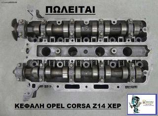 Κεφαλή  Opel Corsa z14 XEP