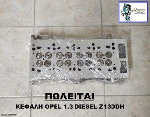 Κεφαλή Opel 1.3Diesel Z13DDH